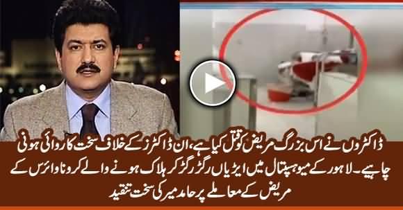 Painful Death of Coronavirus Patient - Hamid Mir Bashes Dcotors of Mayo Hospital Lahore