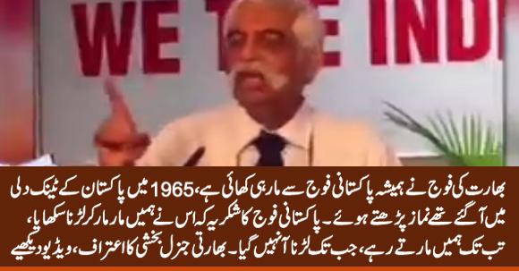 Pak Army Always Beaten Up Indian Forces - Former Indian General Gagan Bakshi Admits