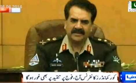 Pak Army Core Commander Meeting: Peace Talks and Musharraf Issue will be Discussed