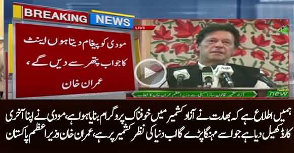 Pak Army Knows Indian Army Plan About Azad Kashmir Modi Will Be Answerd Well - Pm Imran Khan Special Message To Modi