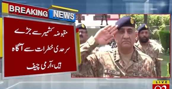 Pak Army Ready To Prevent Any Aggression From Eastern Border - COAS Qamar Javed Bajwa