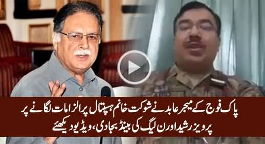 Pak Army's Major Dr. Abid Blasts on Pervez Rasheed & PMLN For Doing Propaganda Against SKMCH