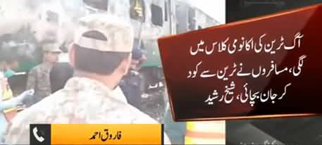 Pak Army Troops Reached At Train Incident Spot, Report on More Details About Incident