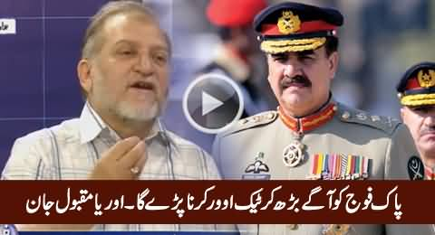 Pak Army Will Have To Take Over The Country - Orya Maqbool Jan