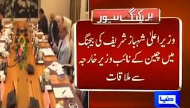 Pak China Corridor Will Change the Future of Pakistan - Shahbaz Sharif