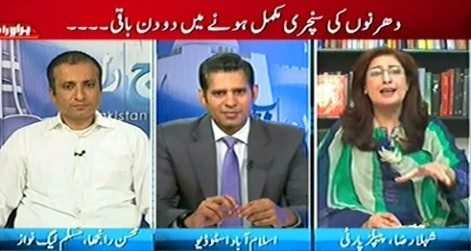 Pakistan Aaj Raat (100 Days of Sit-in Going to Complete) - 19th November 2014