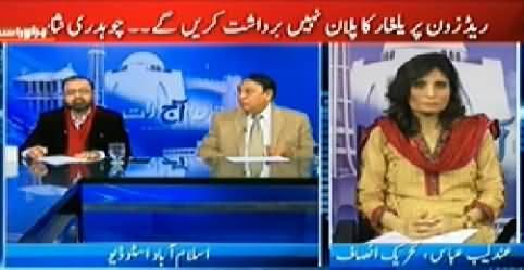 Pakistan Aaj Raat (30 November Ko Siasi Bhunchaal Ka Din) - 27th November 2014
