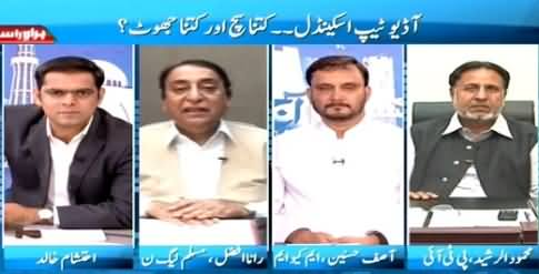 Pakistan Aaj Raat (Audio Tape Scandal? How Much Reality?) – 28th March 2015