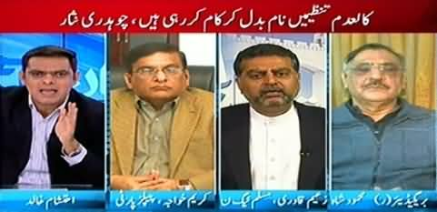 Pakistan Aaj Raat (Banned Organizations Working With New Names) – 20th February 2015