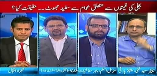 Pakistan Aaj Raat (Bijli Ki Qeemtein, Hakumat Ka Awam Se Safaid Jhoot) - 5th November 2014