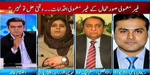 Pakistan Aaj Raat (Differences Between Bilawal and Zardari) - 27th December 2014