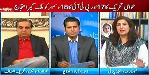 Pakistan Aaj Raat (Faisalabad Mein PTI PMLN Clash) – 9th December 2014