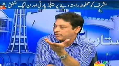 Pakistan Aaj Raat (Fasial Raza Abidi Special Interview) – 16th July 2014