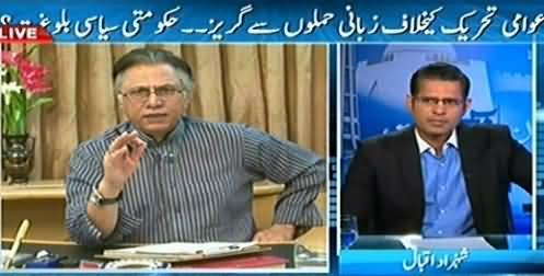 Pakistan Aaj Raat (Special Talk with Hassan Nisar) – 22nd October 2014