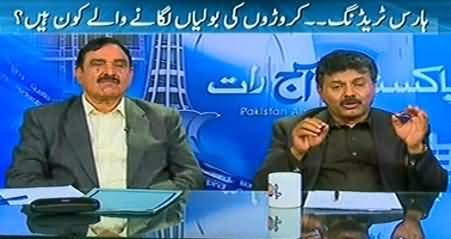 Pakistan Aaj Raat (Horse Trading Karne Wale Kaun Hain?) – 27th February 2015
