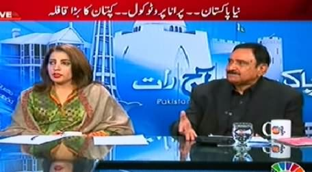 Pakistan Aaj Raat (Imran Khan's VIP Protocol in Peshawar) - 18th November 2014
