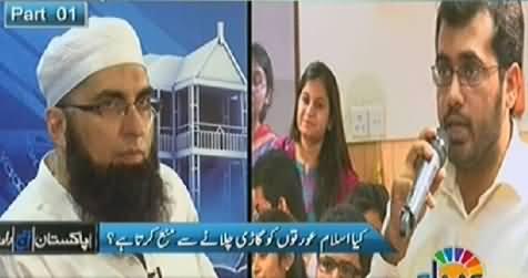 Pakistan Aaj Raat (Islam Mein Fashion Kis Hadd Tak Allow Hai) - 25th June 2014