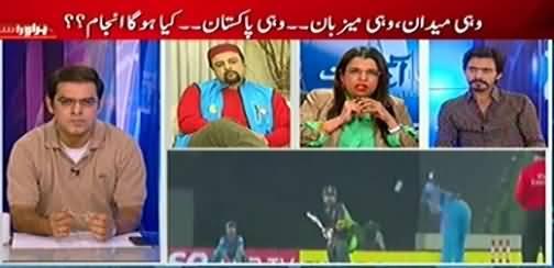 Pakistan Aaj Raat (Kal Pakistan Aur India Ka Match Hoga) - 14th February 2015