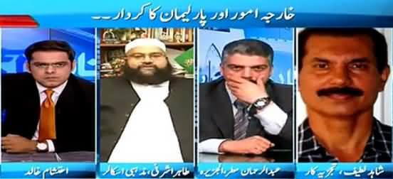 Pakistan Aaj Raat (Khaarja Amoor Aur Parleman Ka Kirdar) – 11th April 2015