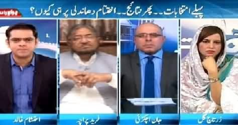 Pakistan Aaj Raat (Kya KPK Elections Mein Waqai Dhandli Hui?) – 4th June 2015