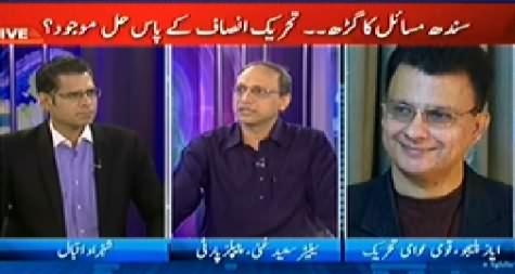 Pakistan Aaj Raat (Kya PTI Ke Paas Sindh Ke Masail Ka Hal Hai?) - 20th November 2014