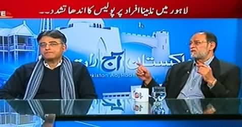 Pakistan Aaj Raat (Lahore Mein Police Ka Nabeena Afrad Par Tashaddud) - 3rd December 2014