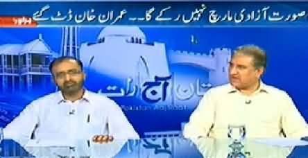 Pakistan Aaj Raat (Lahore Model Town Maidan e Jang Ban Gaya) - 8th August 2014