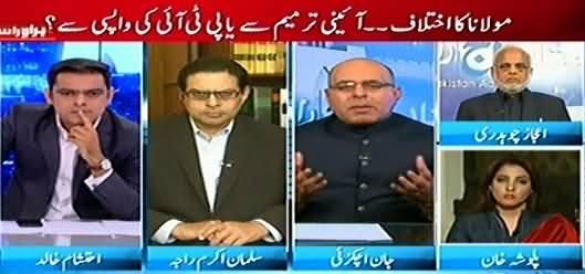 Pakistan Aaj Raat (Maulana Fazal ur Rehman Ka Masla) – 28th February 2015