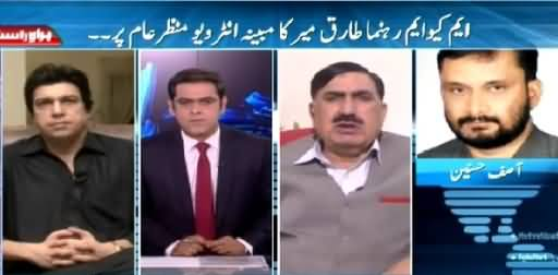 Pakistan Aaj Raat (MQM Leader Tariq Mir's Confession Leaked) – 27th June 2015