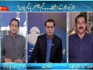 Pakistan Aaj Raat (MQM Resignations: Game Changer??) – 13th August 2015