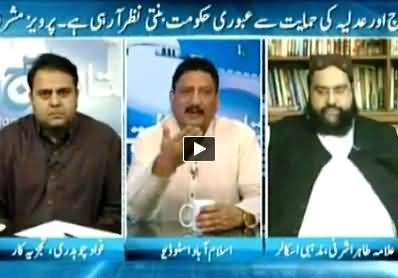 Pakistan Aaj Raat (Musharraf Ne Abori Hukamat Ka Ishara De Diya) – 1st October 2014