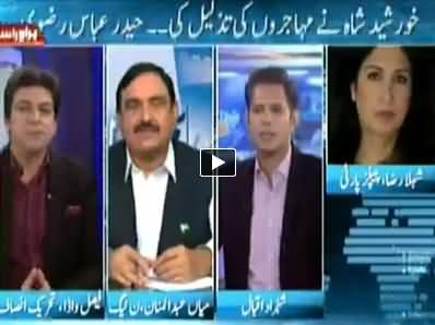 Pakistan Aaj Raat (PPP Ka Kal Karachi Mein Jalsa) – 17th October 2014