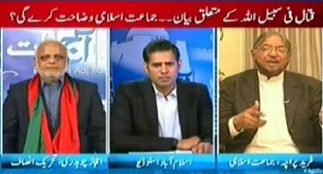 Pakistan Aaj Raat (Qataal Fi Sabeelillah Par Jamat e Islami Ki Wazahat) - 24th November 2014
