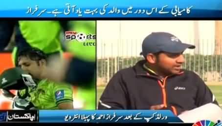 Pakistan Aaj Raat (Sarfaraz Ahmed Exclusive Interview) – 27th March 2015