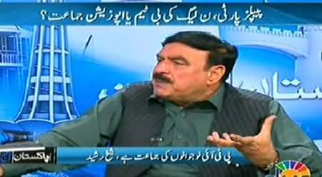 Pakistan Aaj Raat (Sheikh Rasheed Ahmad Exclusive Interview) – 7th October 2014