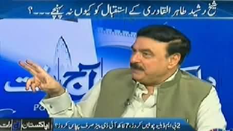 Pakistan Aaj Raat (Sheikh Rasheed Exclusive Interview) - 24th June 2014