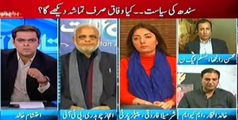 Pakistan Aaj Raat (Tehreek e Insaf Ke Resignations Par Confusion) - 23rd January 2015