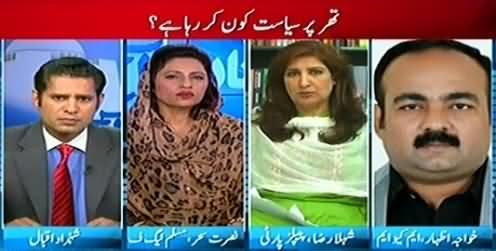 Pakistan Aaj Raat (Thar Par Siasat Kaun Kar Raha Hai?) - 11th November 2014