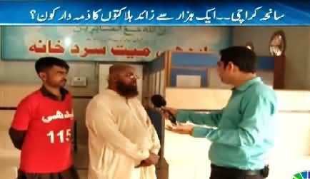 Pakistan Aaj Raat (Who Is Responsible For 1000+ Deaths in Karachi) – 25th June 2015