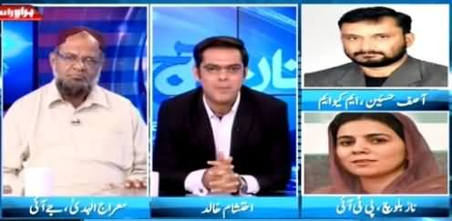 Pakistan Aaj Raat (Who Will Bring Change in Pakistan?) – 18th April 2015