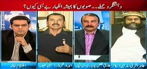 Pakistan Aaj Raat (Why FC Is Appointed in Islamabad Not in FATA) – 13th February 2015