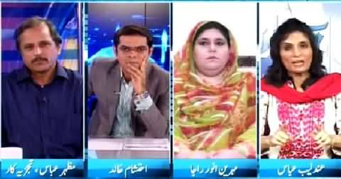 Pakistan Aaj Raat (Why Peoples Party Workers Angry with PPP) – 4th July 2015