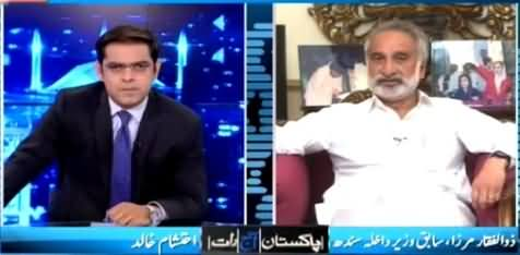 Pakistan Aaj Raat (Zulfiqar Mirza Special Interview Against Asif Zardari) – 9th May 2015