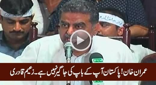 Pakistan Aap Ke Baap Ki Jageer Nahi Hai - Zaeem Qadri to Imran Khan