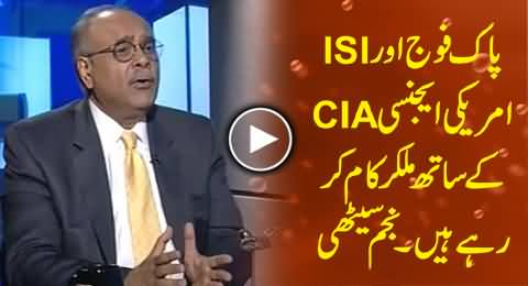 Pakistan Army and ISI Are Working Together with CIA - Najam Sethi