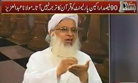 Pakistan Army and Taliban Are Brothers To Each Other - Maulana Abdul Aziz