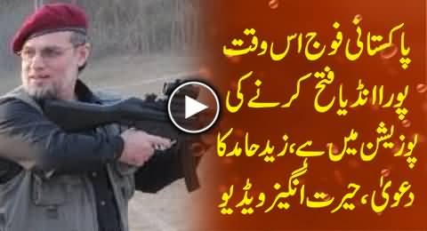 Pakistan Army is in A Position to Capture Entire India - Zaid Hamid Amazing Claim