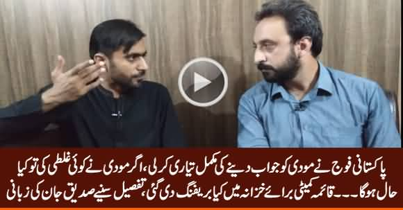 Pakistan Army Is Ready to Respond Any Aggression of India - Siddique Jan Talk With Abid Andleeb