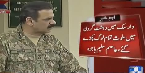 Pakistan Army Never Blamed Anyone Without Concrete Evidence - DG ISPR