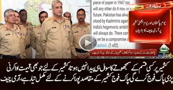 Pakistan Army Ready To Perform Its Role for Kashmir Issue: COAS message On Independence & Kashmir Solidarity Day